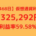 【468日】仮想通貨利益+325,292円(利益率59.58%)