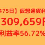 【475日】仮想通貨利益+309,659円(利益率+56.72%)