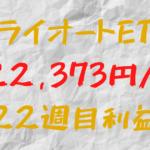 トライオートETF 週間利益+22,373円(22週目)