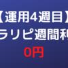 【運用4週目】トラリピ週間利益0円