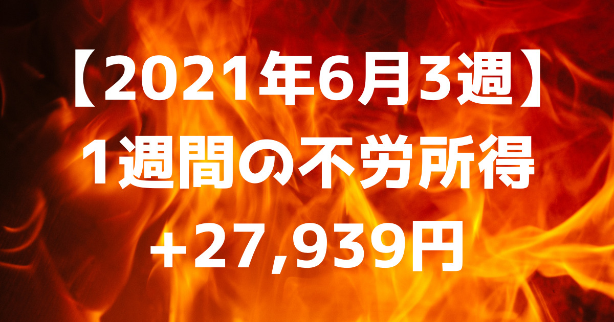 【2021年6月3週】1週間の不労所得+27,939円