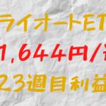 トライオートETF 週間利益+1,644円(23週目)