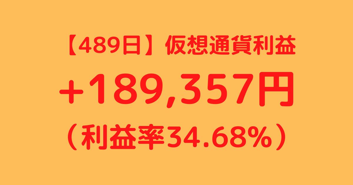 【489日】仮想通貨利益+189,357円(利益率+34.68%)