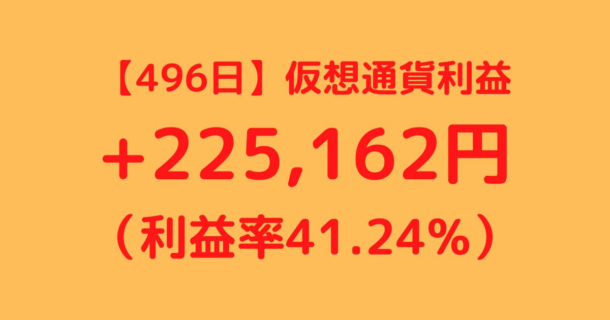 【496日】仮想通貨利益+225,162円(利益率+41.24%)