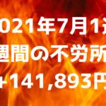 【2021年7月1週】1週間の不労所得+141,893円