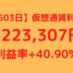 【503日】仮想通貨利益+223,307円(利益率+40.90%)