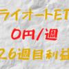 トライオートETF 週間利益+0円(26週目)