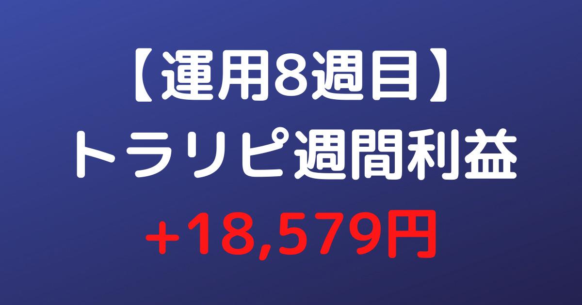 【運用8週目】トラリピ週間利益+18,579円