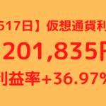 【517日】仮想通貨利益+201,835円(利益率+36.97%)
