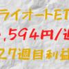 トライオートETF 週間利益+6,594円(27週目)