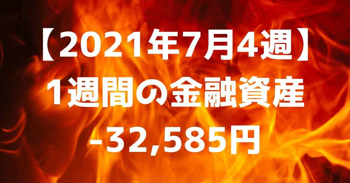 【2021年7月4週】1週間の金融資産-32,585円