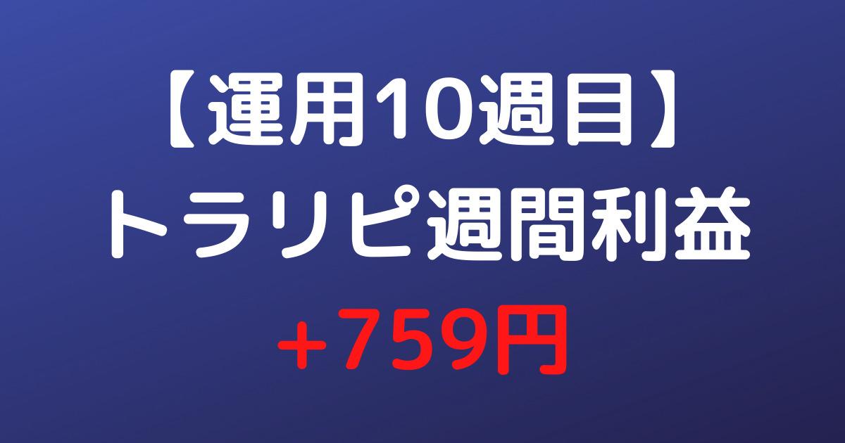 【運用10週目】トラリピ週間利益+759円