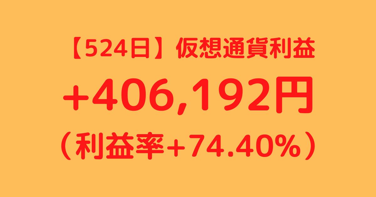 【524日】仮想通貨利益+406,192円(利益率+74.40%)