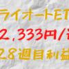 トライオートETF 週間利益+2,333円(28週目)