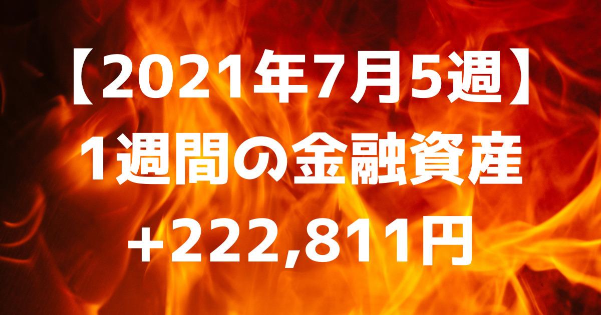 【2021年7月5週】1週間の金融資産+222,811円