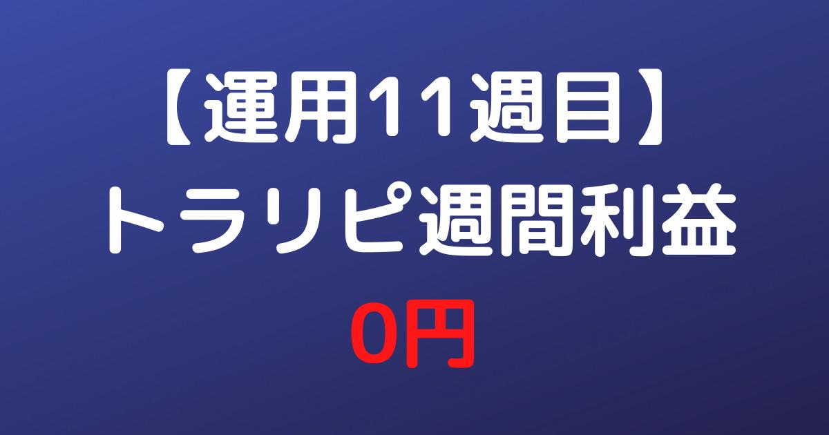 【運用11週目】トラリピ週間利益0円