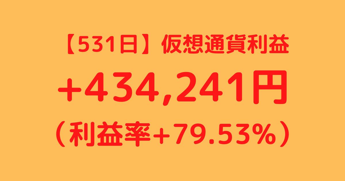 【531日】仮想通貨利益+434,241円(利益率+79.53%)