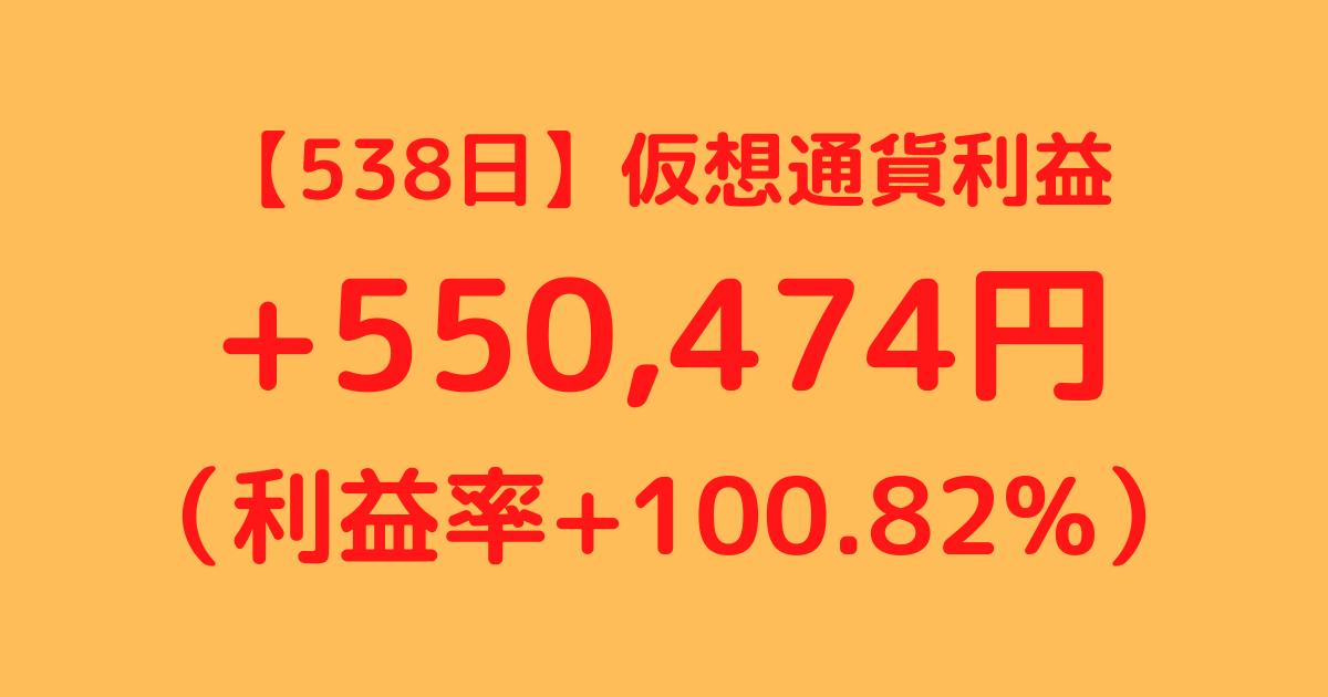 【538日】仮想通貨利益+550,474円(利益率+100.82%)
