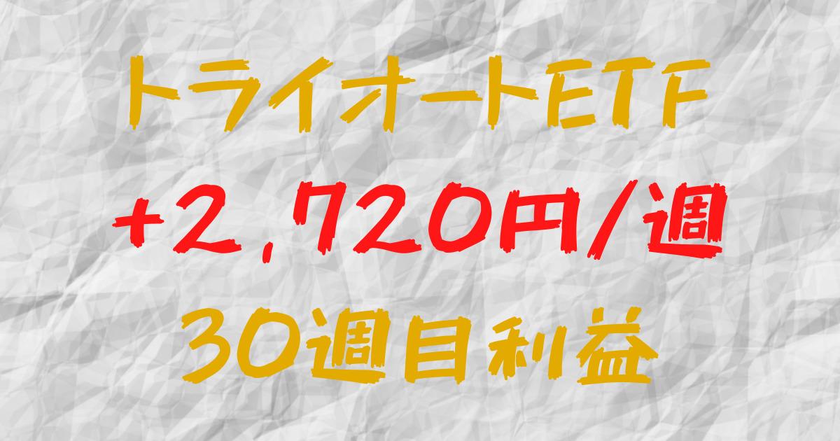 トライオートETF 週間利益+2,720円(30週目)