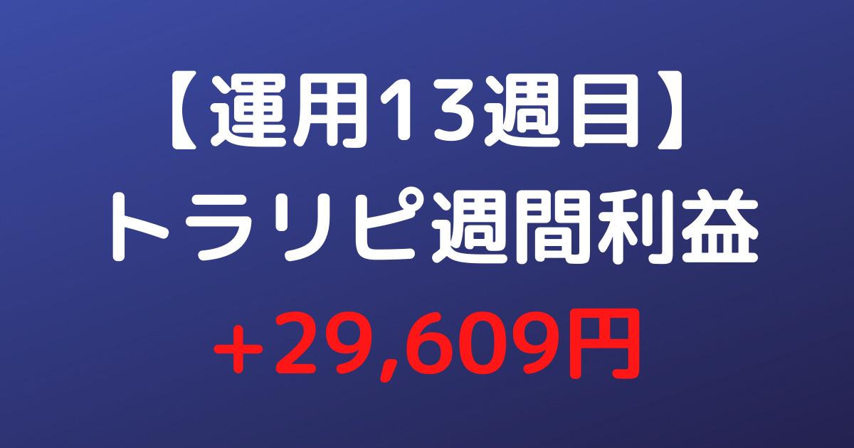 【運用13週目】トラリピ週間利益+29,609円