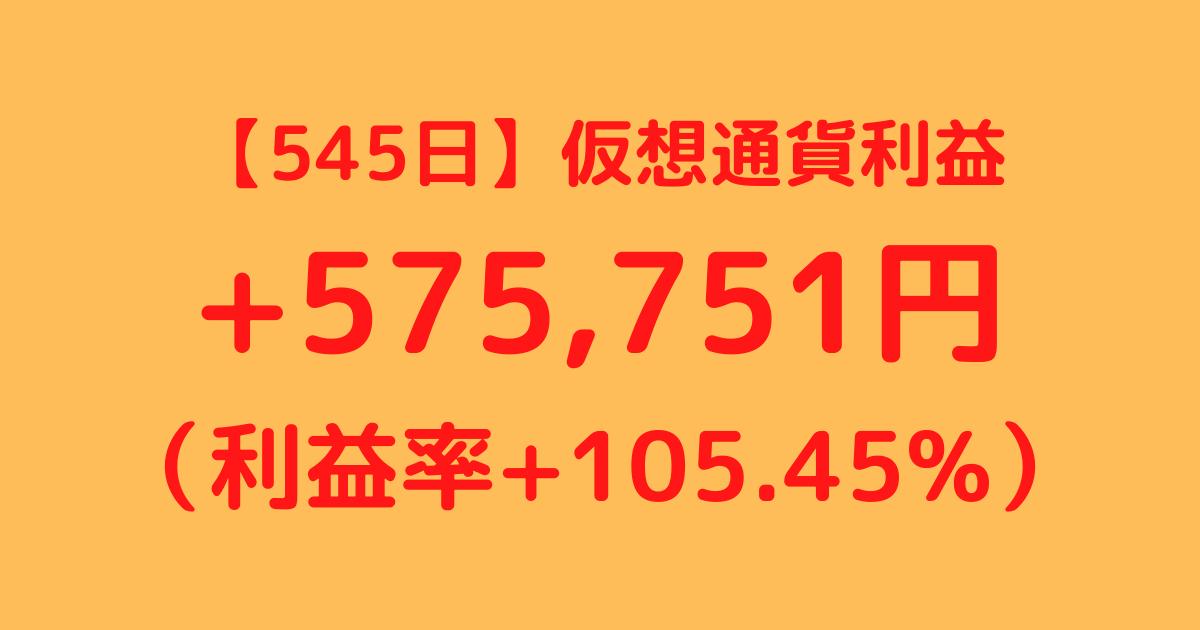 【545日】仮想通貨利益+575,751円(利益率+105.45%)