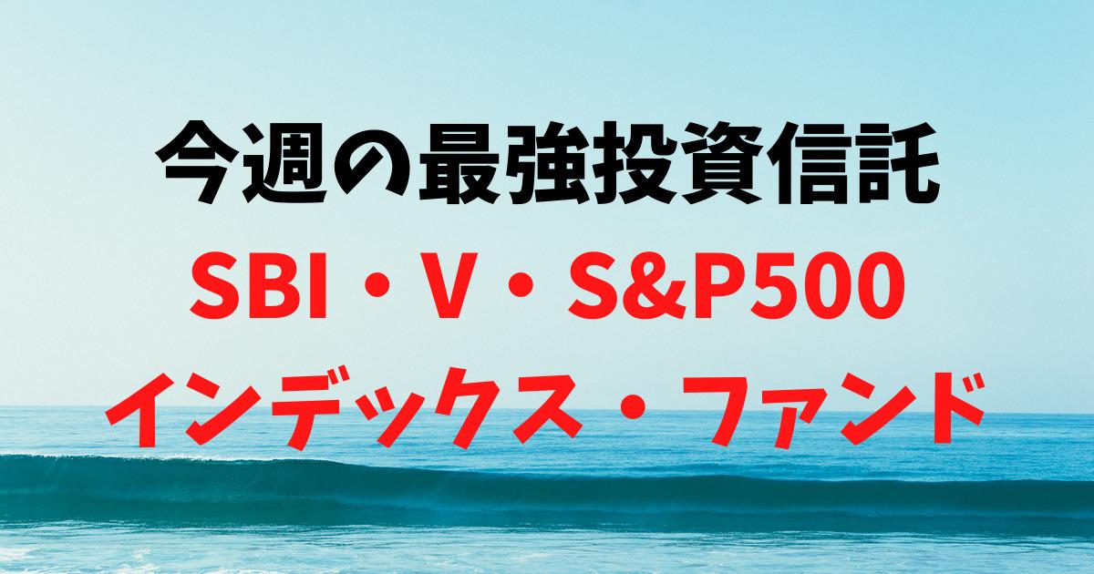 【運用37日目】最強投資信託は「SBI・V・S&P500インデックス・ファンド」