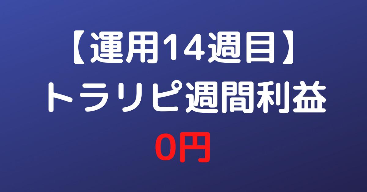 【運用14週目】トラリピ週間利益0円