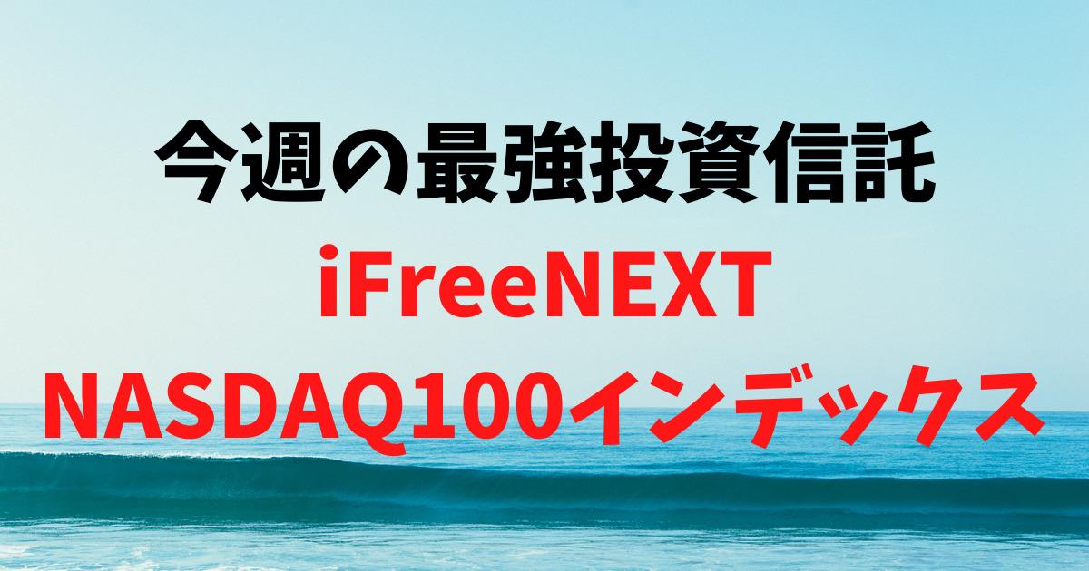 【運用44日目】最強投資信託は「iFreeNEXT NASDAQ100インデックス」