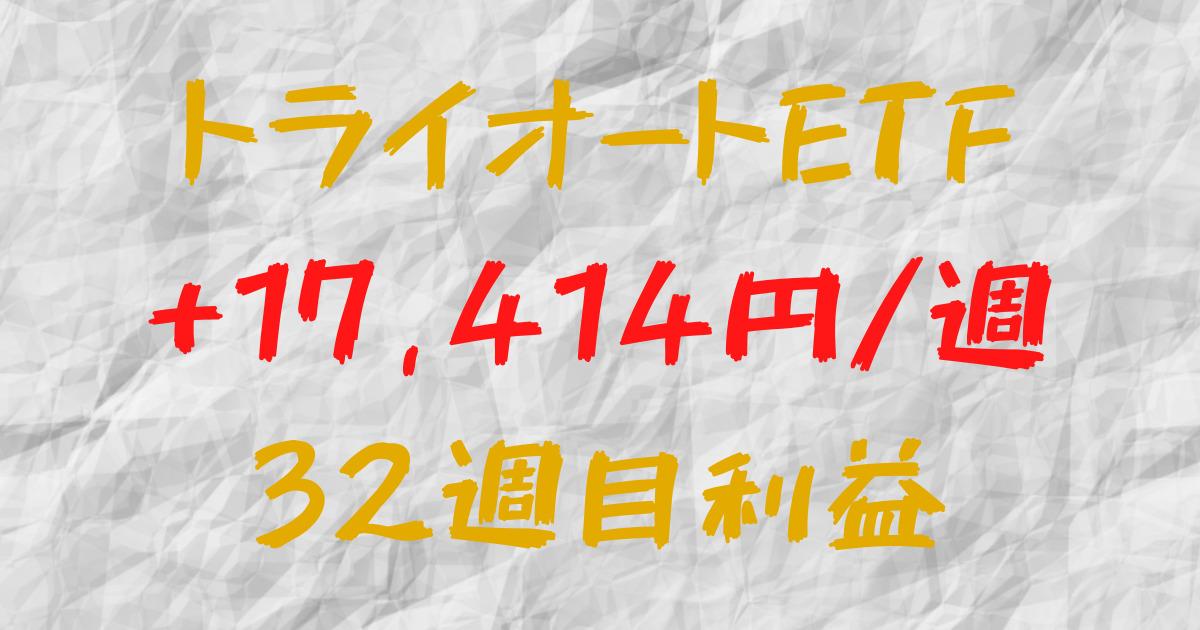 トライオートETF 週間利益+17,414円(32週目)