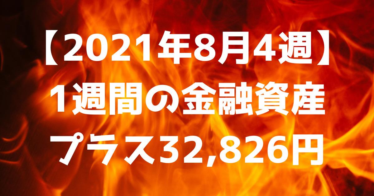 【2021年8月4週】1週間の金融資産プラス32,826円