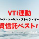 VTIに連動するインデックス投資信託ベストバイ【2021年10月版】