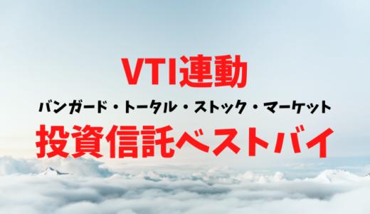 VTIに連動するインデックス投資信託ベストバイ