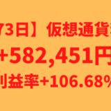 【573日】仮想通貨利益+582,451円(利益率+106.68%)