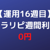 【運用16週目】トラリピ週間利益0円