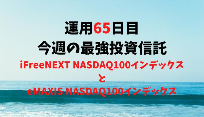 【運用65日目】最強投資信託は「iFreeNEXT NASDAQ100インデックス」と「eMAXIS NASDAQ100インデックス」