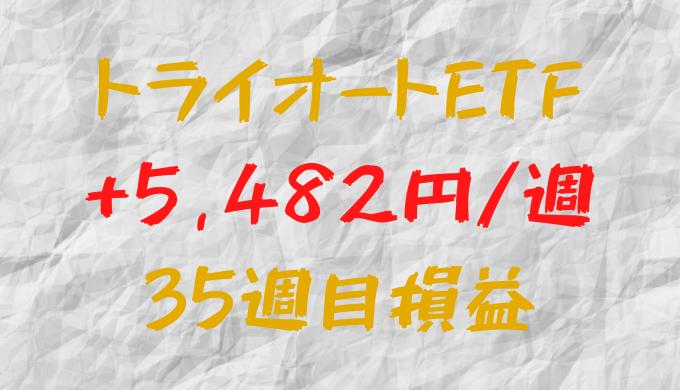 トライオートETF 週間損益+5,482円(35週目)