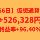 【566日】仮想通貨利益+526,328円(利益率+96.40%)