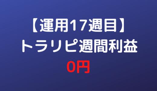 【運用17週目】トラリピ週間利益0円