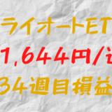 トライオートETF 週間損益+1,644円(34週目)