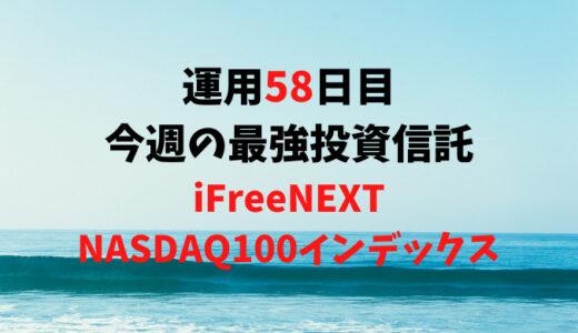 【運用58日目】最強投資信託は「iFreeNEXT NASDAQ100インデックス」
