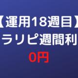 【運用18週目】トラリピ週間利益0円