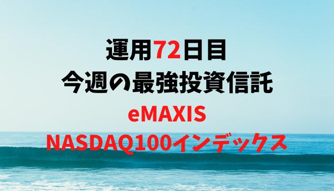 【運用72日目】最強投資信託は「eMAXIS NASDAQ100インデックス」