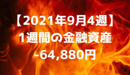 【2021年9月4週】週間の金融資産-64,880円
