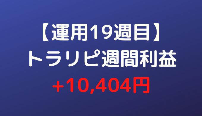 【運用19週目】トラリピ週間利益+10,404円