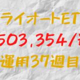 トライオートETFの実現損益が1週間で-503,354円(運用37週目)
