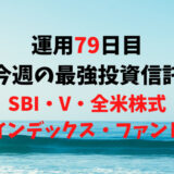 【運用79日目】最強投資信託は「SBI・V・全米株式インデックス・ファンド」