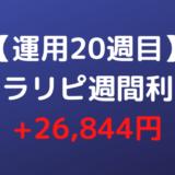 【運用20週目】トラリピ週間利益+26,844円