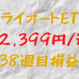 トライオートETF 週間損益+2,399円(38週目)