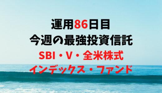 【運用86日目】最強投資信託は「SBI・V・全米株式インデックス・ファンド」
