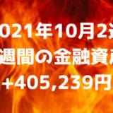 【2021年10月2週】週間の金融資産+405,239円